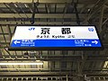 Kyoto Station Sign (Tokaido Main Line) 3.jpg