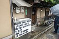 Kyoto sign (24357108888).jpg