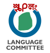 Language Committee logo 2 (alt).svg