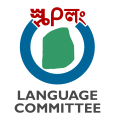 Language committee
