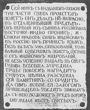 Gerasim Lebedev - Tablet on Gerasimov's grave