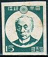 Maejima Hisoka 15sen stamp in 1946.JPG