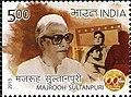 Majrooh Sultanpuri 2013 stamp of India.jpg