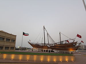 History of Kuwait - Marine Museum in Kuwait City. Demonstrates the founding of Kuwait as a sea port for merchants.