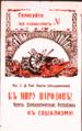 Menshevik Generic election poster, 1917.png