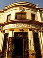 Misiones - Capital - Posadas - Sociedad Española de Socorros Mutuos - frente ampliado.JPG