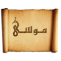 Moses name calligraphy.png