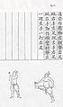 Muye Tobo Tong Ji; Book 4; Chapter 1 pg 13.jpg