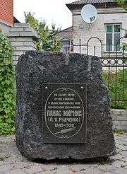 Myrhorod Hoholia Str. 122 (not 162) Memorial Sign in the Place of House where Writer P.Myrniy was born 02 (YDS 7107).jpg