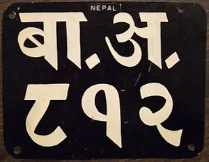 Vehicle registration plates of Nepal - A taxi plate from the 70s, registered in Bagmati zone.