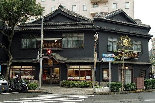 Nagasaki BunmeidoubTotal headquarters 2011