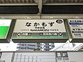 Naka-Mozu Station Sign (Koya Line).jpg