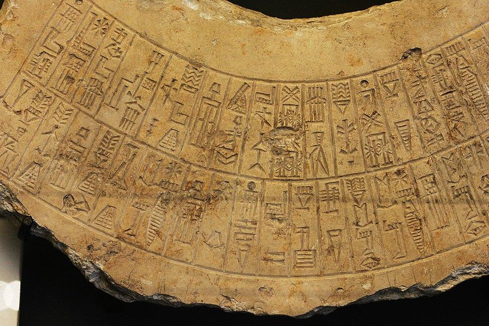 Naram-Sin inscription AO6782 mp3h9055