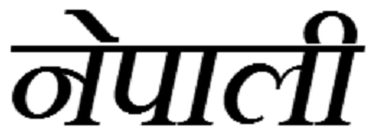 Nepali word in devanagri script