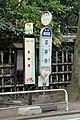 Niibus Busstop.jpg