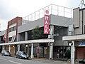 Niigata Credit Union Ojiya Branch.jpg