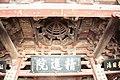 Ningbo Baoguo Temple, 2015-02-19 04.jpg