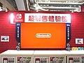 Nintendo Switch ad on BenQ display, Taipei IT Month theme pavilion 20201206a.jpg