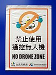 No Drone Zone, Taipei City Sports Park 20171022.jpg