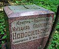 Novosilskiy 2.jpg