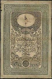 Банкнота 1852 года в 20 куруш