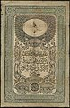 OTTOMAN EMPIRE Banknotes, 20 Kurush ND(1852).jpg