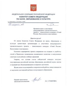 Official address of the Federal Assembly (Russia) to Wikimedia Russia.pdf