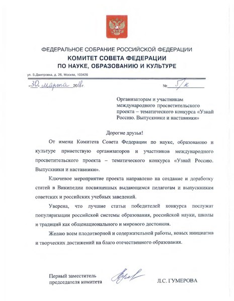 Файл:Official address of the Federal Assembly (Russia) to Wikimedia Russia.pdf