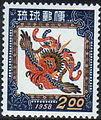 Okinawa New Year stamp of 1958.jpg