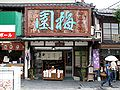 Old Candy shop in Dazaifu Fukuoka.JPG