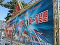 OneWorldOneDreamBeijing2008.jpg