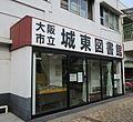 Osaka Joto City Library (Temporary new address).jpg