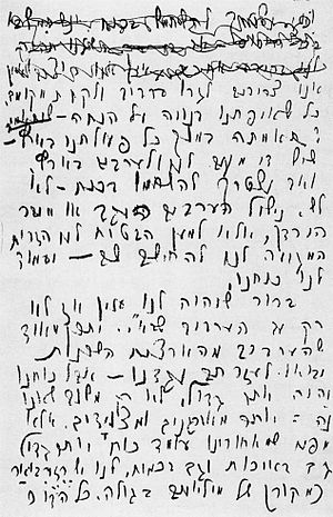 1937 Ben-Gurion letter - Extract of the letter showing the disputed text at the top.