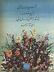 Pan AM, Happy Nowruz - Magazine ad - Zan-e Rooz, Issue 158 - 16 March 1968.jpg