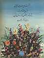 Pan AM, Happy Nowruz - Magazine ad - Zan-e Rooz, Issue 158 - 16 March 1968.jpg