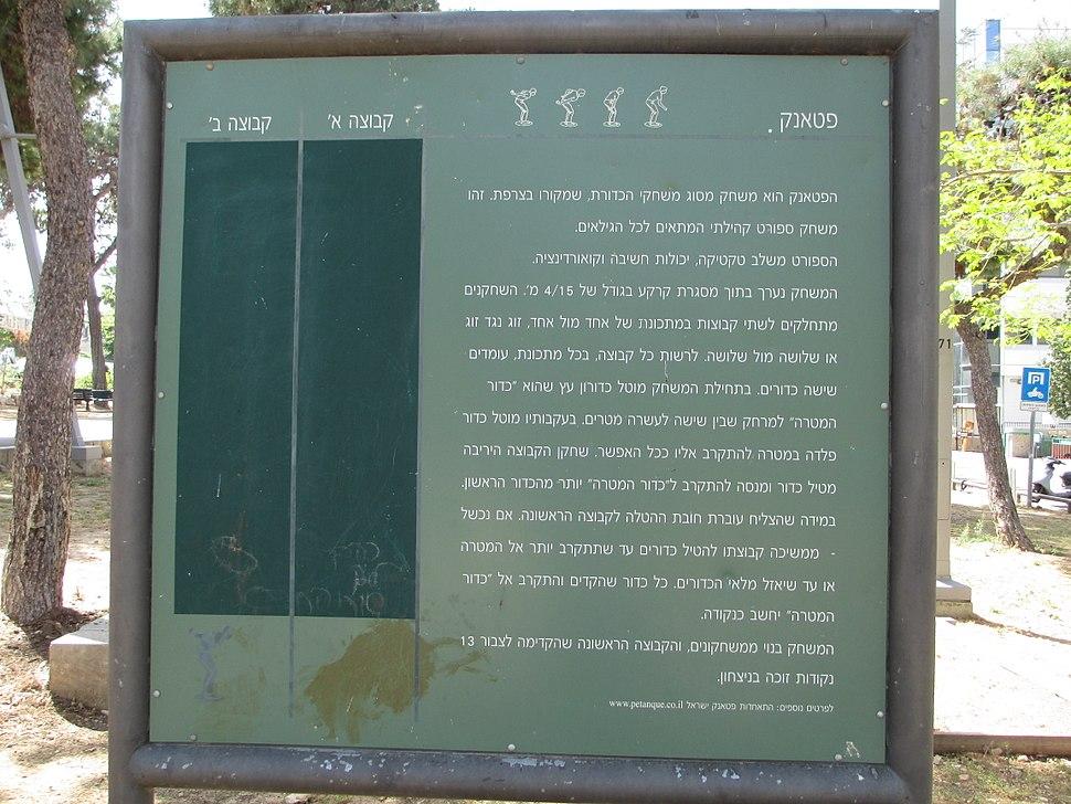Petanque rules in Tel Aviv