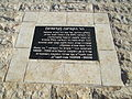 PikiWiki Israel 28737 Mount of Precipice.JPG