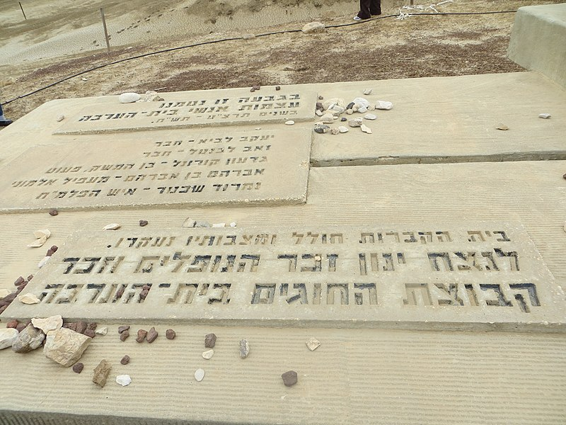 קבר אחים בית הערבה