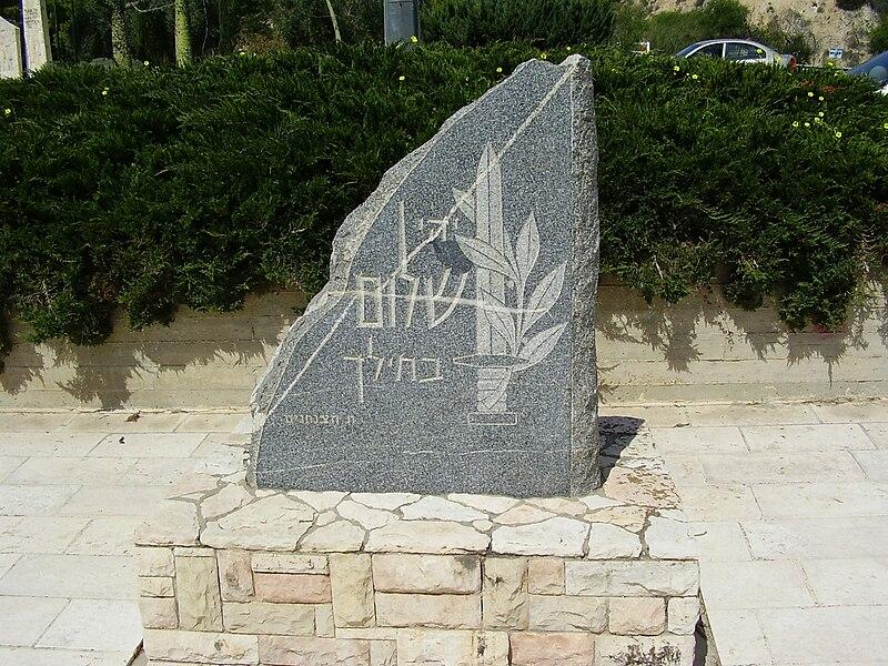 סלע הנצחה באנדרטת הצנחנים
