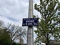 Plaque Avenue 18 Avril 1944 - Noisy-le-Sec (FR93) - 2021-04-16 - 2.jpg