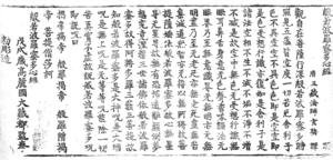 Tripitaka Koreana - Image: Prajnyaapaaramitaa Hridaya