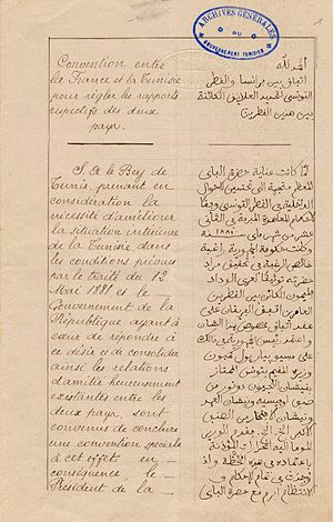 Conventions of La Marsa - First page of the Conventions of La Marsa