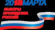 Картинки по запросу выборы в россии 2018