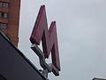 Proletarskaya station entry, Moscow Metro sign (Вход на станцию Пролетарская, знак Московского Метро) (4947660139).jpg