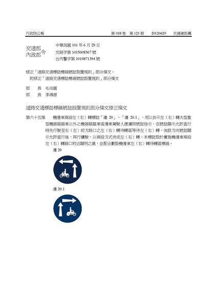 File:ROC2012-06-29道路交通標誌標線號誌設置規則修正條文.pdf