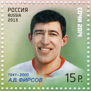 "Anatoli Firsov - Anatoli Firsov on a 2013 Russian stamp from the series ""Sports Legends"""
