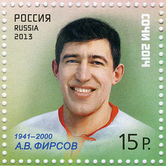 """Anatoli Firsov - Anatoli Firsov on a 2013 Russian stamp from the series """"Sports Legends"""""""