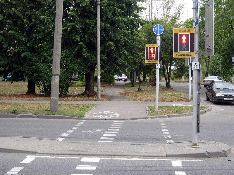 File:Railwalk on Radyjaĺnaja street (Minsk, Belarus).jpg
