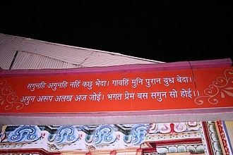 Tulsidas - Verses from Ramcharitmanas equating the Saguna Brahman and Nirguna Brahman, at the entrance of a temple in Bhopal.