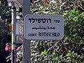 Rotschild Boulevards01.JPG